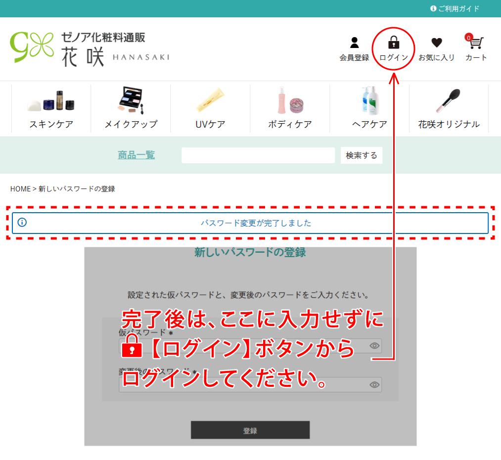 右上の【ログインボタン(鍵マーク)】からログインしてください