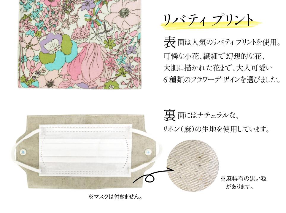 リバティプリント使用 マスクケース