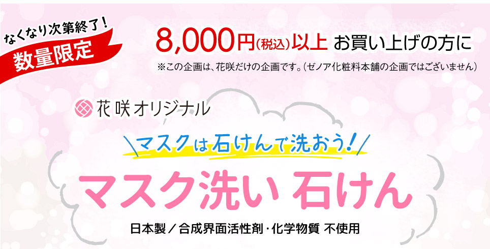 8000円お買い上げごとに、花咲オリジナル マスク洗い石けんプレゼント!