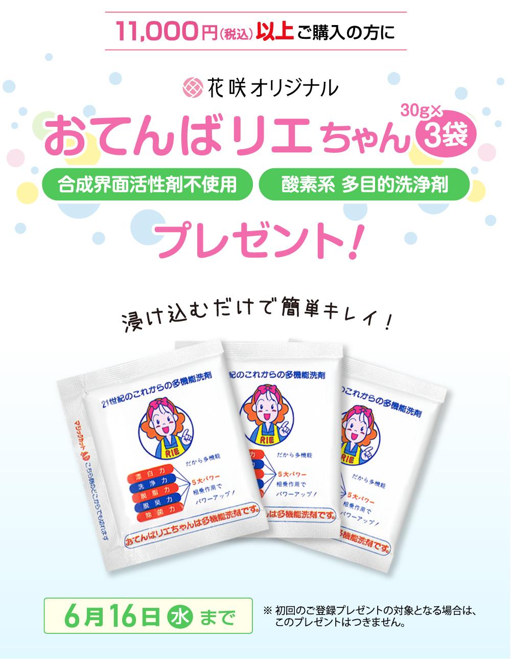 11,000円(税込)以上ご購入の方に「花咲オリジナル おてんばリエちゃん3袋」プレゼント!