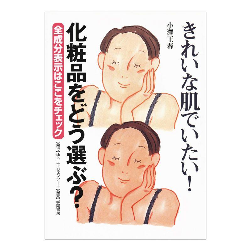 「きれいな肌でいたい!化粧品をどう選ぶ?」 小沢王春 著