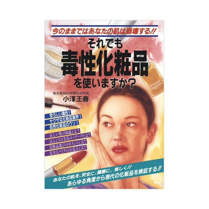 「それでも毒性化粧品を使いますか?」 東京美容科学研究所所長 小澤王春 著