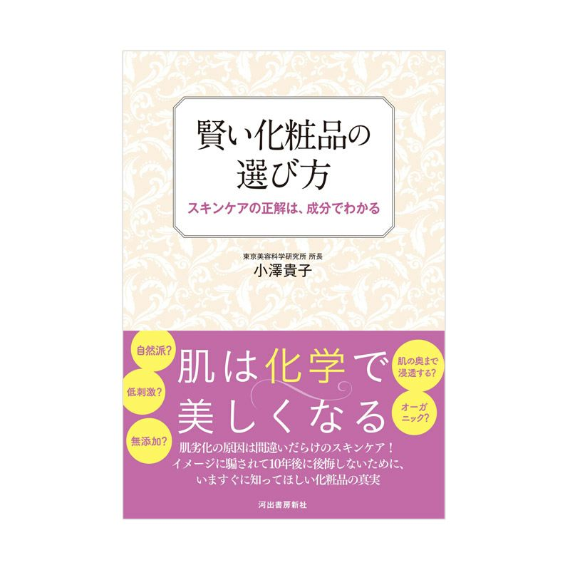 「賢い化粧品の選び方」 小澤貴子 著