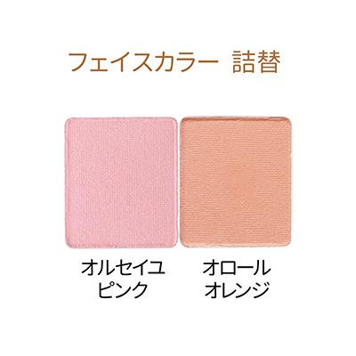 [ゼノア] フェイスカラー詰替 【全3色】 ゼノア化粧料/ゼノア化粧品