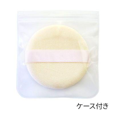 リボン付きスポンジパフ・ケース付(●ネオパウダーファンデーションがキレイに手早く塗れるパフ) 花咲オリジナル