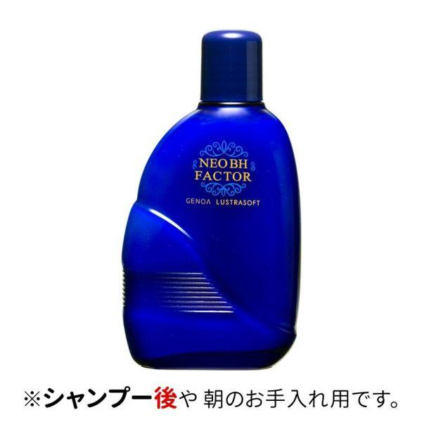 ゼノア ネオBHファクター(ゼノア化粧料/ゼノア化粧品)