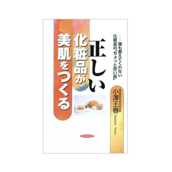 「正しい化粧品が美肌をつくる」 小沢王春 著