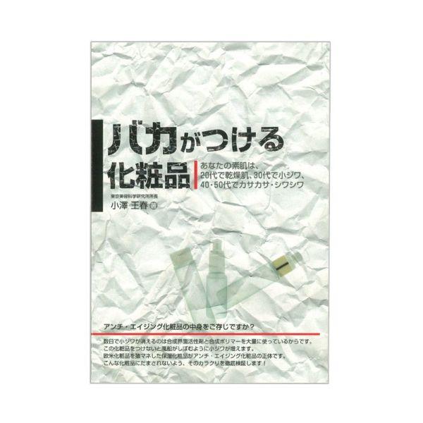 「バカがつける化粧品」 東京美容科学研究所所長 小澤王春 著
