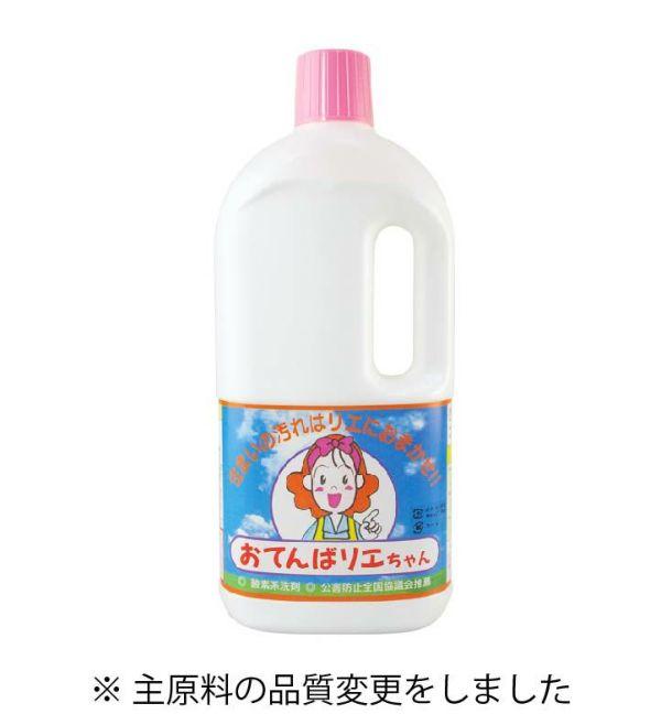 酸素系 多目的洗浄剤 おてんばリエちゃん 1.02kg (花咲オリジナル)
